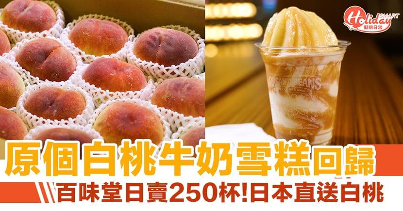 百味堂原個白桃牛奶雪糕回歸!日賣250杯/日本直送白桃