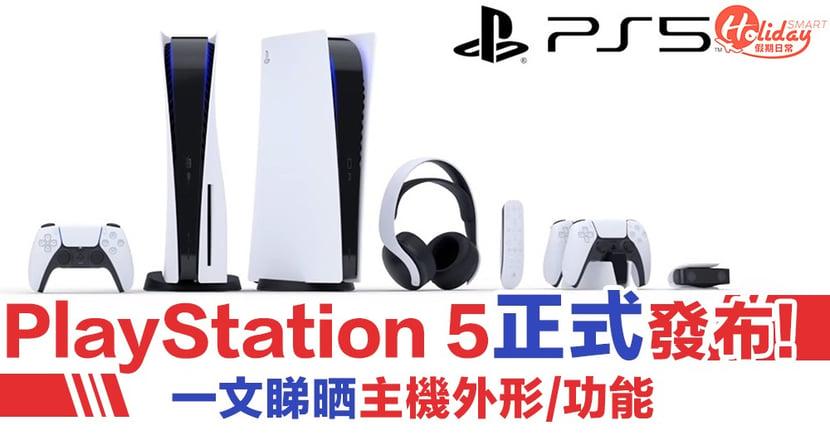 【PS5發佈會】PlayStation 5主機價錢、外形及功能一覽
