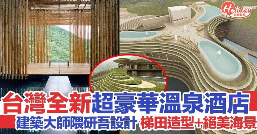 國際級豪華度假村登陸台灣!全新溫泉酒店2021年開幕!梯田設計超特別
