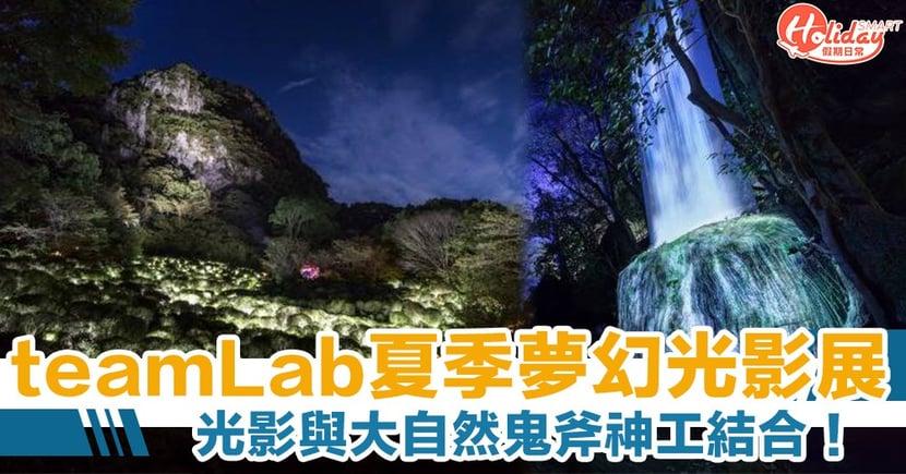 日本teamLab X 佐賀縣御船山樂園夏季夢幻光影展 結合大自然鬼斧神工!