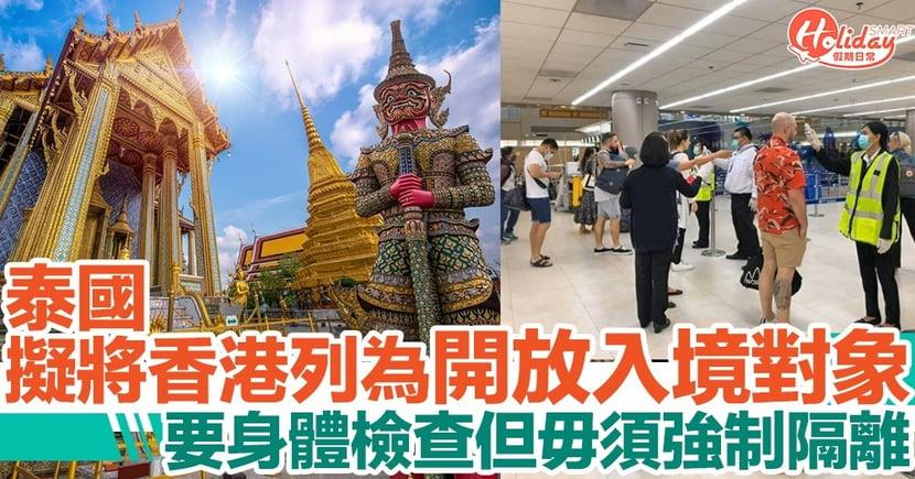 泰國擬開放旅遊 計劃中地區名單有香港!入境後毋須強制隔離14日