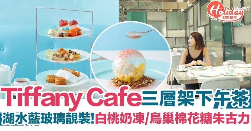 尖沙咀Tiffany Blue Box Cafe全新三層架下午茶!