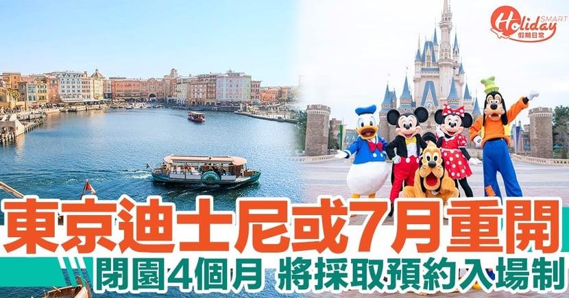 東京迪士尼或於7月重開 每日入場人數有限制!需提前預約