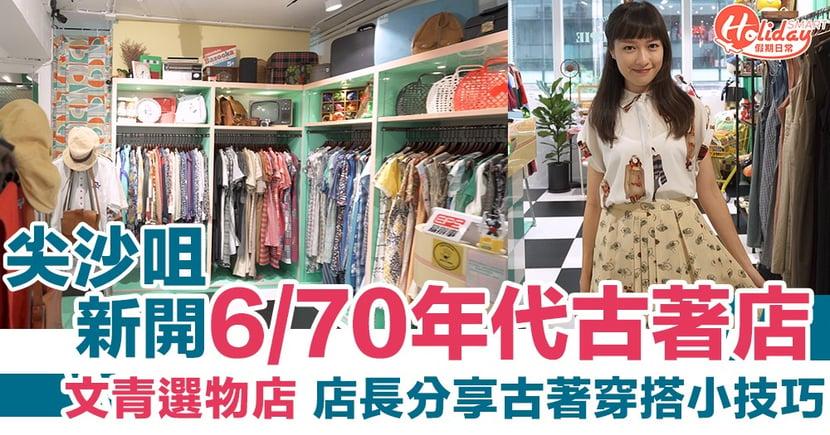 【香港古著店】尖沙咀新開!6/70年代世界各地古著、文青選物店