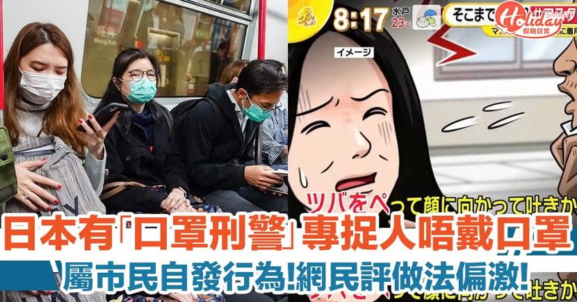 日本出現「口罩刑警」專捉人唔戴口罩!屬市民自發行為 有網民評作法太偏激!