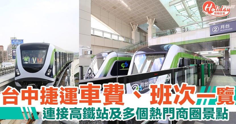 台中捷運烏日北屯線車費、班次一覽 連接高鐵站途經多個熱門商圈景點