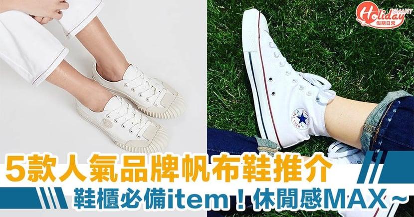 休閒感MAX!推薦5款不同品牌的帆布鞋,讓你買鞋時有更多選擇~SSENSE 減價至最低六折!