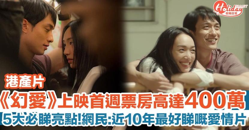 港產片《幻愛》上映首週票房高達400萬!5大必睇亮點 網民激讚!