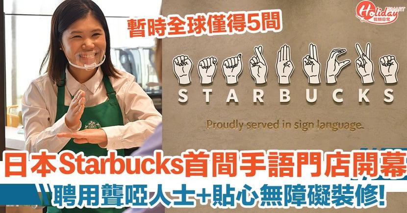 日本Starbucks第一間手語門市開幕!貼心無障礙裝修+聘用聾啞員工!