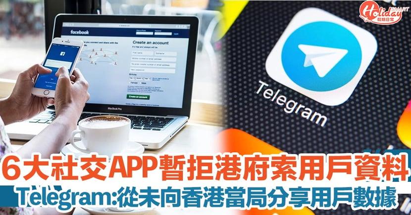Facebook/WhatsApp/Google等6大網上及通訊平台宣布暫時拒絕香港索取用戶資料請求!