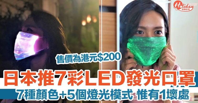 【彩色口罩】日本推7彩LED發光口罩!7種顏色+5個燈光模式!售價為港元$200