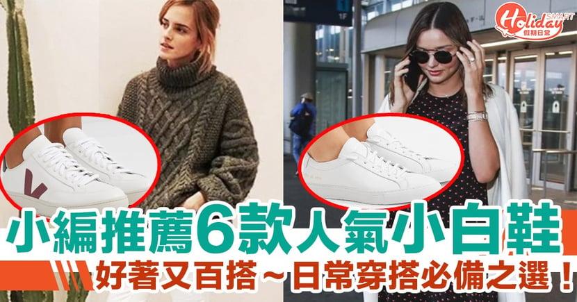 【必備小白鞋】6款人氣小白鞋推薦,Emma Watson、Miranda Kerr 同款!