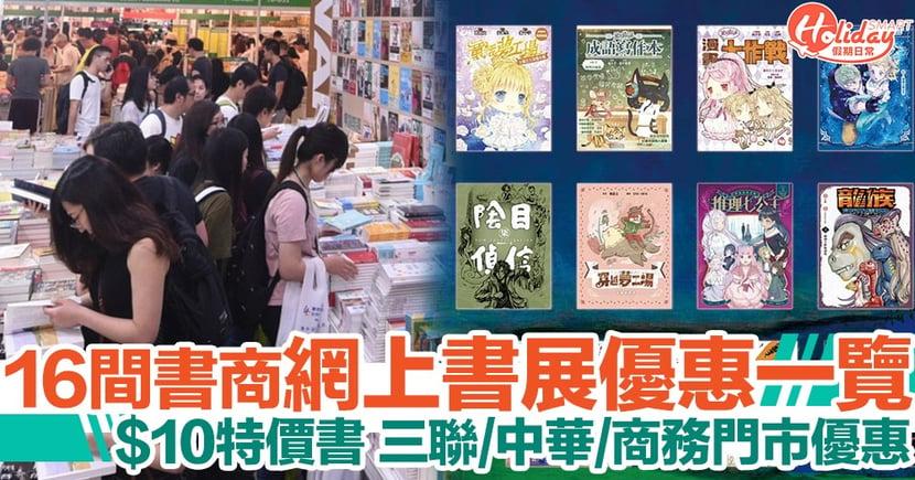 【書展2020】16間書商/HKTVmall搞網上書展!三聯、中華、商務有優惠