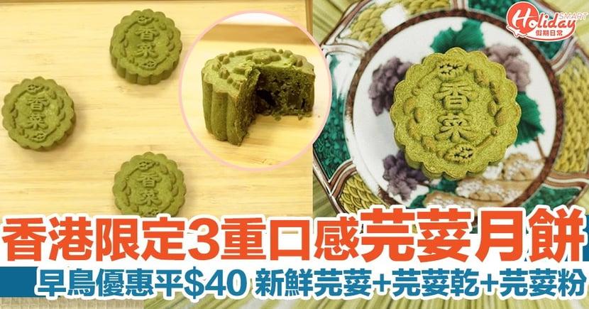 台灣「香菜先生」首創芫荽月餅!新鮮芫荽+芫荽乾+芫荽粉3重口感