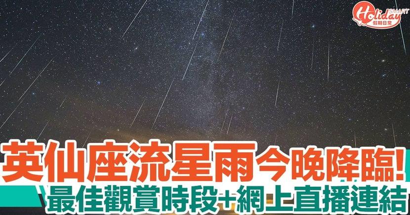 【英仙座流星雨2020】每小時天頂流星數達110粒!出現時間、觀星好去處一覽