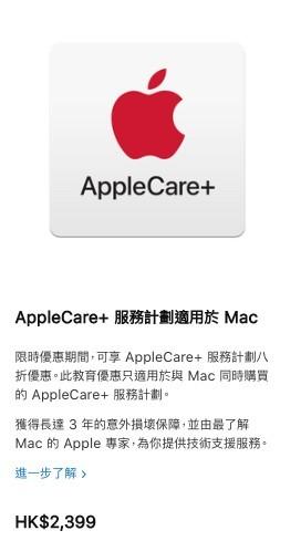 大家仲可以以8折優惠價加購為期3年嘅 AppleCare+ 服務計劃,為新機買多個保障添!