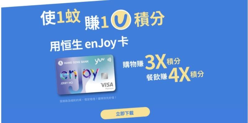 如使用 yuu enJoy 信用卡,用戶於以下商戶購物可賺取3倍積分,包括惠康、萬寧、7-Eleven、IKEA等;若在肯德基、必勝客及PHD薄餅博士三食肆用餐,更可賺取4倍積分。
