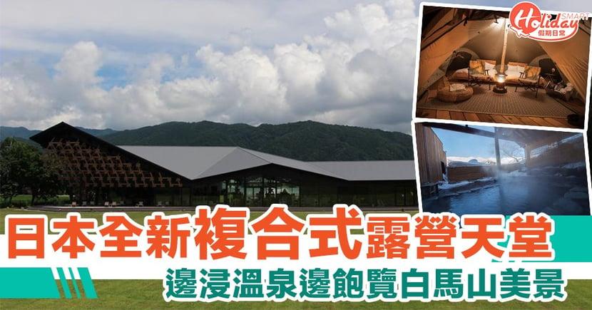露營都享米芝蓮三星美食!日本長野縣全新複合式露營天堂Land Station Hakuba
