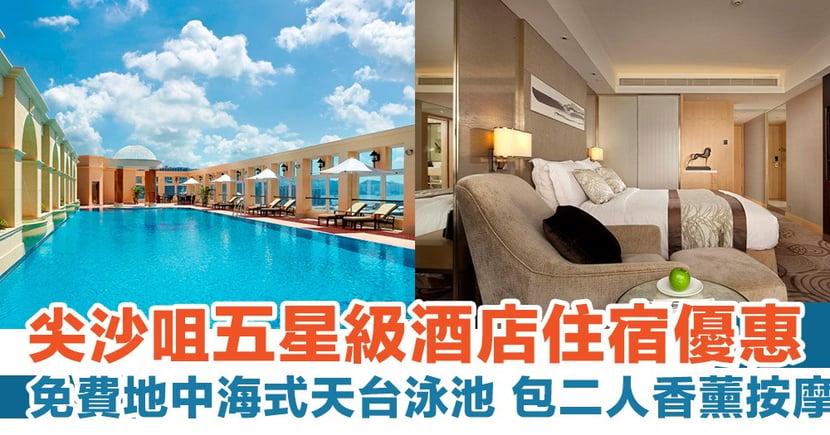 酒店優惠2020|尖沙咀五星級酒店住宿優惠!免費享用天台泳池 包二人香薰按摩
