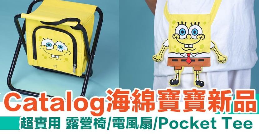 Catalog推海綿寶寶最新單品!超實用 露營椅/電風扇/Pocket Tee