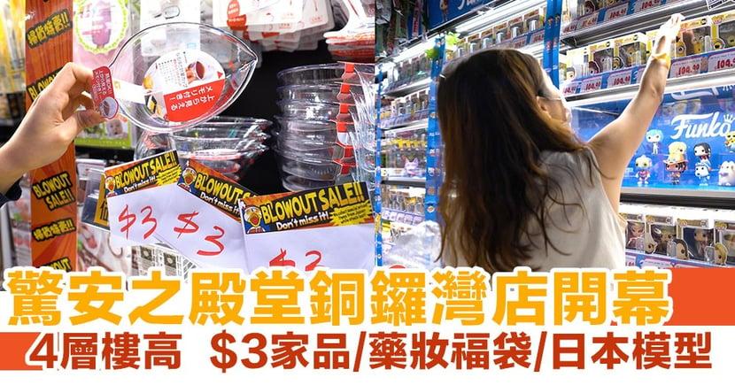 【DONKI銅鑼灣】激安殿堂(驚安之殿堂)新店開幕!4層樓高  $3家品/藥妝福袋
