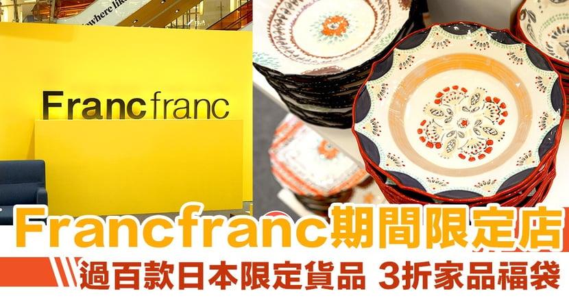 【香港家居折2020】沙田Franc franc期間限定店!日本限定貨品 3折家品福袋