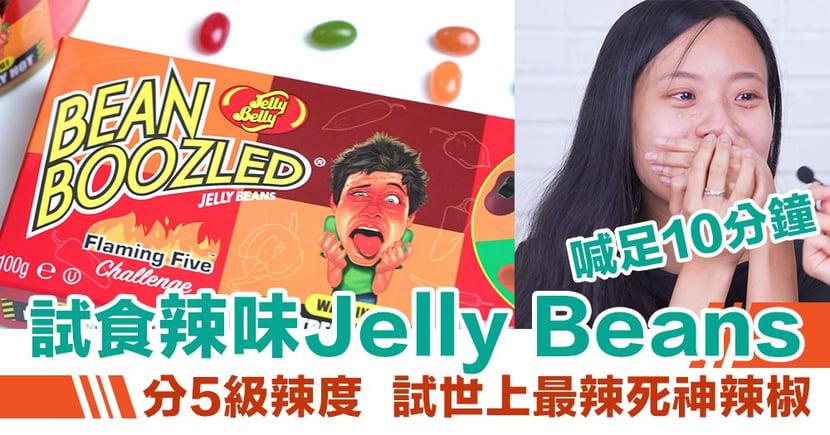 開箱試食辣味Jelly Beans!5級辣度  世上最辣死神辣椒