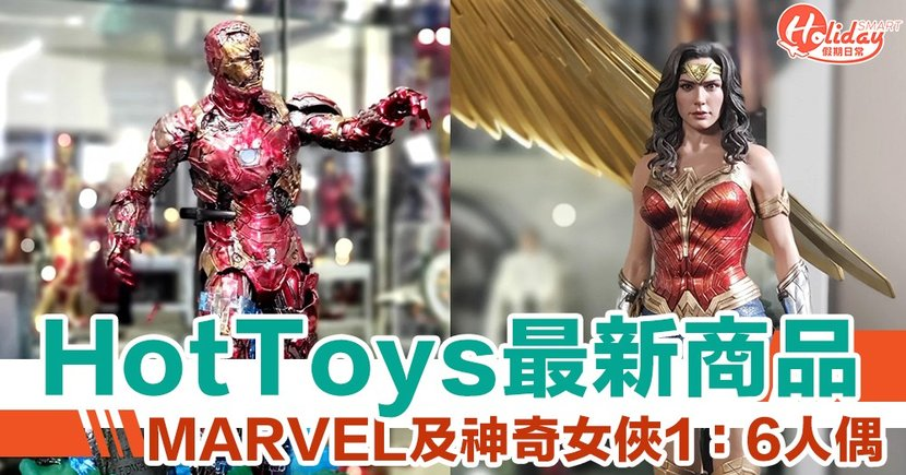 Hot Toys 最新商品率先睇  必訂勁破爛鐵甲奇俠及神奇女俠