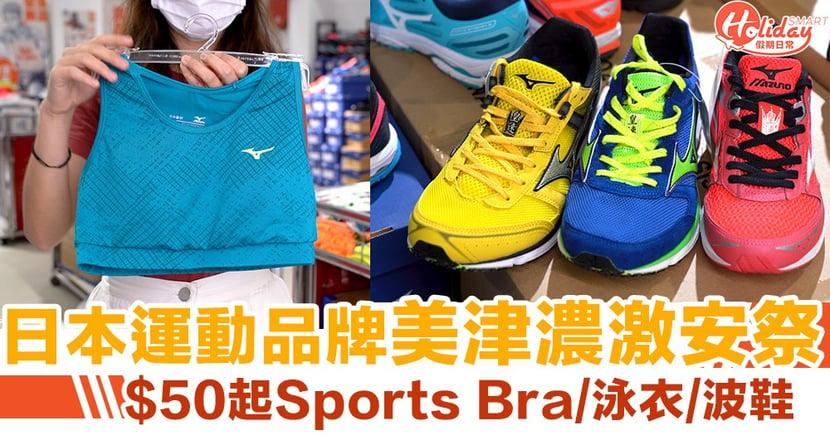 日本運動品牌美津濃激安祭!低至1折 $50起Sports Bra/泳衣/波鞋
