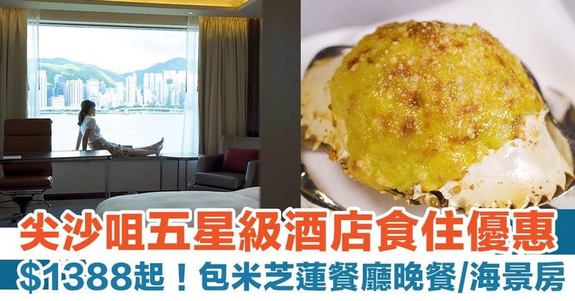 尖沙咀5星級酒店食住優惠!$1388起 包米芝蓮餐廳晚餐 +海景房