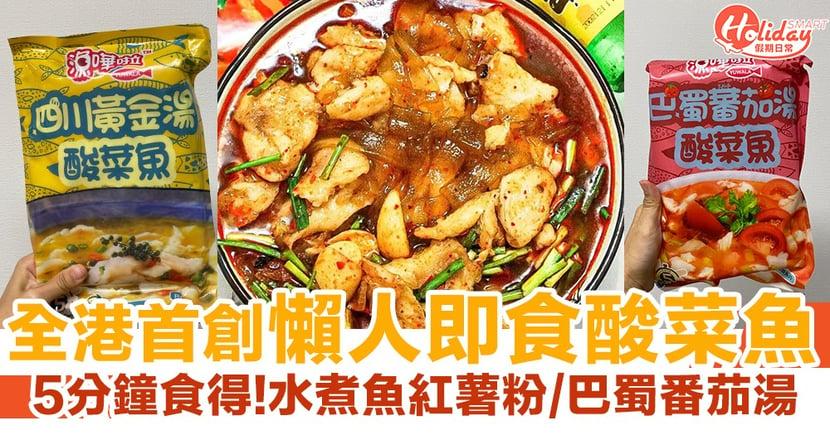 全港首創懶人即食酸菜魚+水煮魚紅薯粉 5分鐘食得