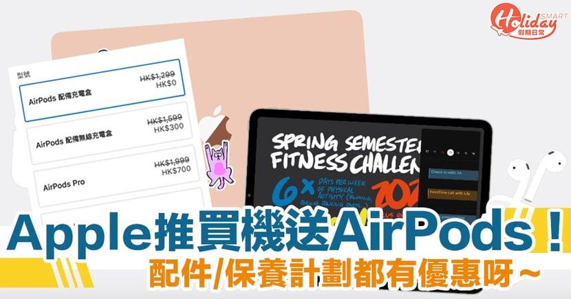 Apple 學生教育優惠!學生價買 Macbook / iPad 仲送 AirPods 加購 AppleCare+ 都有折呀~