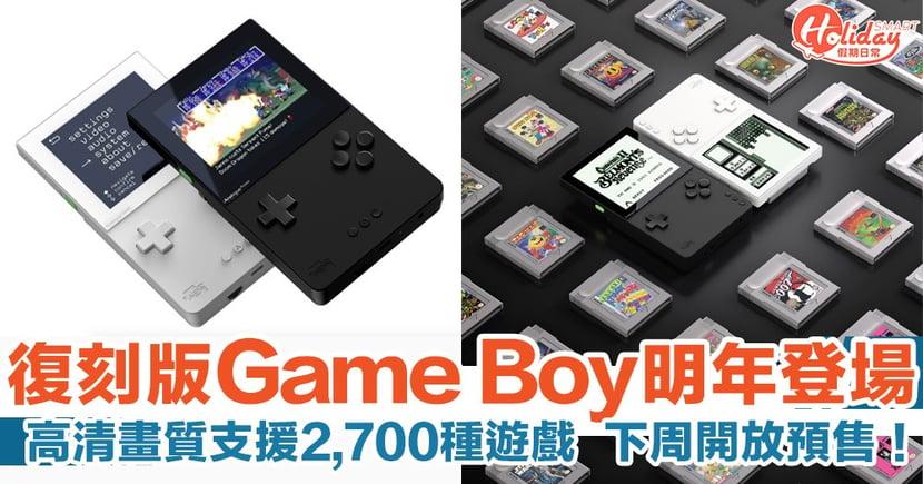 8、90後童年回憶!復刻版Game Boy配超高清解像 8月開放預售!