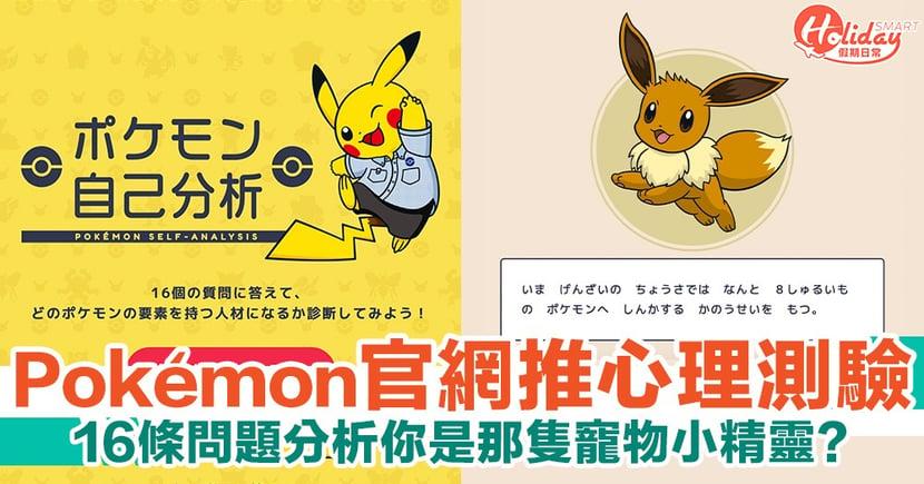 你是那隻寵物小精靈?日本Pokémon官方推性格測驗 16條題目分析你像那隻小精靈!