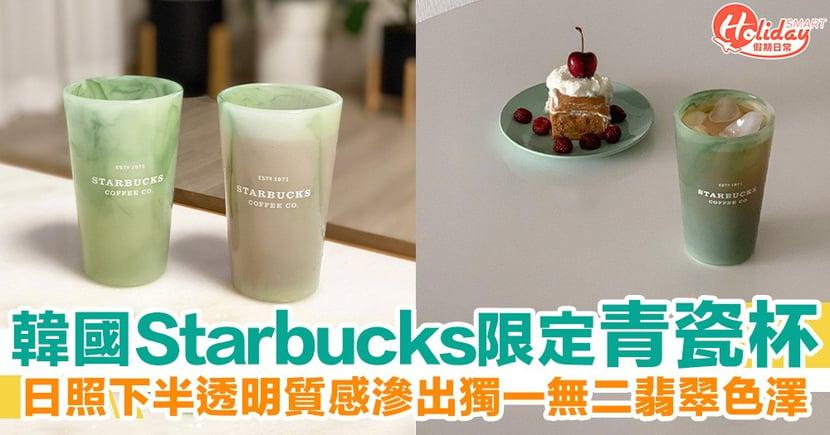 韓國Starbucks新推2020夏日限定青瓷杯 日曬下半透明質感滲出獨一無二色澤!
