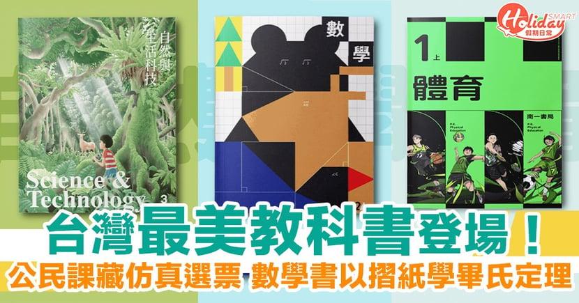 台灣最美教科書登場!公民課本藏仿真選票 綜合書變身緊急避難包!