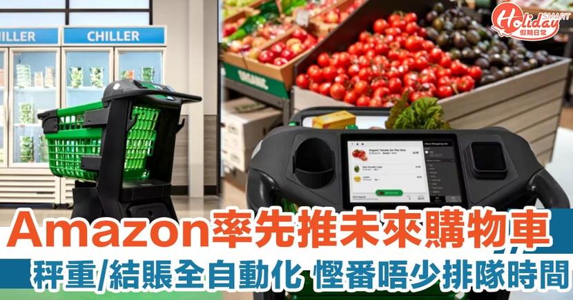 未來購物車!Amazon推智能 Dash Cart 自動秤重兼計算銷售總額