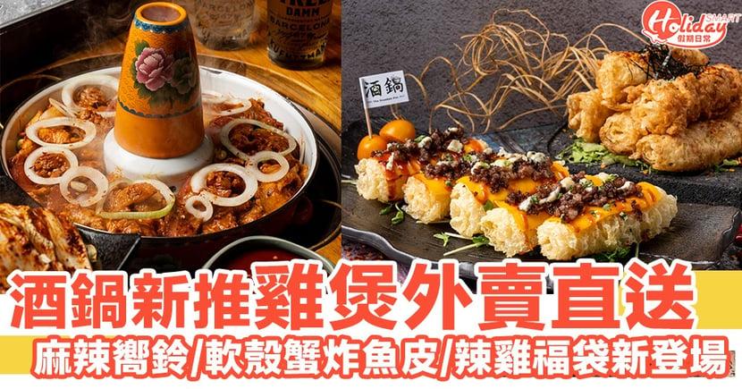 【外賣美食】酒鍋新推雞煲外賣直送服務!單點火鍋湯底+配料8折限時優惠!