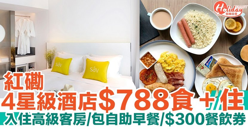 酒店優惠2020|紅磡4星級酒店食加住優惠 HK$788入住高級客房、包自助早餐、$300餐飲券