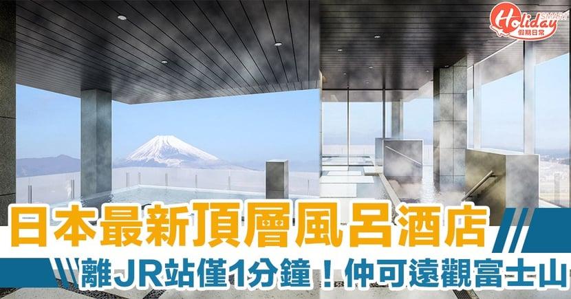 離JR三島站僅1分鐘!靜岡縣三島市新酒店 頂層風呂更可觀賞富士山
