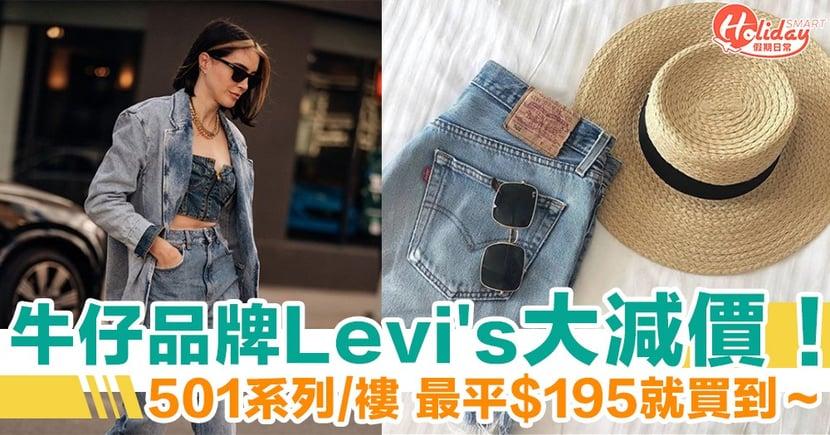 Levi's 減價!最低41 折就能入手Levi's 經典501 牛仔褲,其他褲款、牛仔褸也大減!