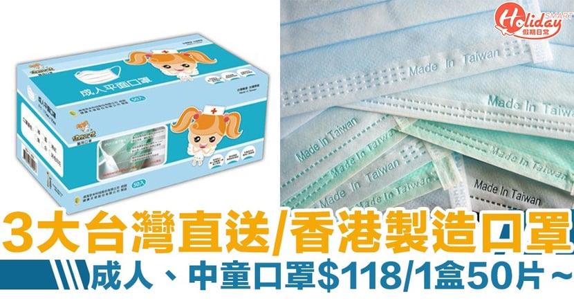 【口罩訂購合集】台灣MIT直送抵港+香港製造口罩 成人、兒童口罩$118/1盒50片~