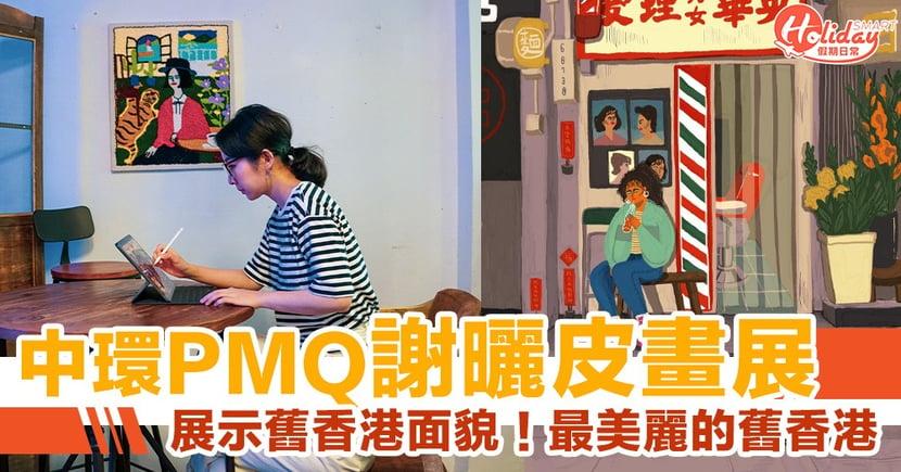 【中環好去處】謝曬皮《無情夜冷風》畫展 !展示舊香港面貌  最美麗的是舊香港