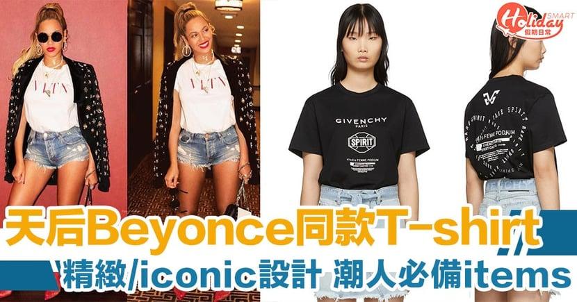 精選SSENSE 名牌女裝T-shirt,有天后Beyonce 同款!部分款式減至6折!