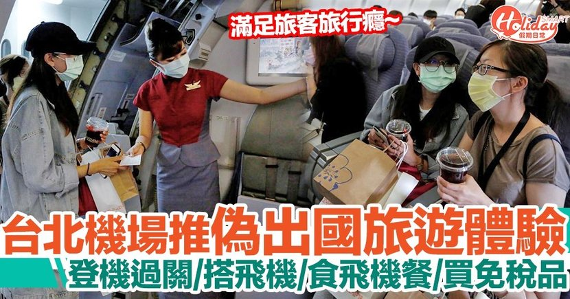 台北桃園機場計劃推出搭飛機環島遊!「偽出國旅遊體驗」食飛機餐/買免稅品