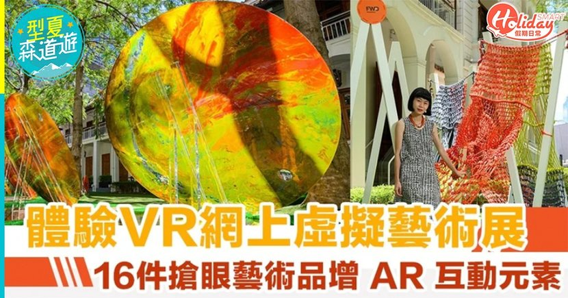 尖沙咀1881網上虛擬藝術展 16件搶眼藝術品增 AR 互動元素