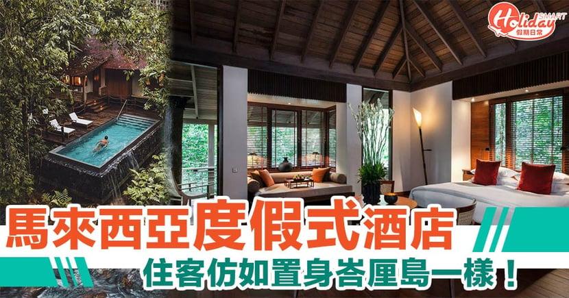 馬來西亞森林度假酒店 The Datai Langkawi 唔講仲以為去咗峇厘島