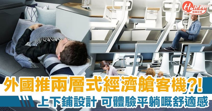 搭飛機平躺唔再係頭等專享!外國推兩層式經濟艙 上下鋪設計仲可以保持社交距離