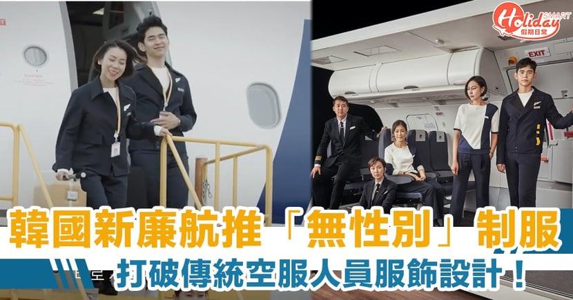 韓國全新廉航Aero K推「無性別」制服 一改空中服務員傳統服飾慨念!