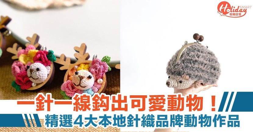 一針一線鈎出可愛動物!精選4大本地針織品牌動物作品
